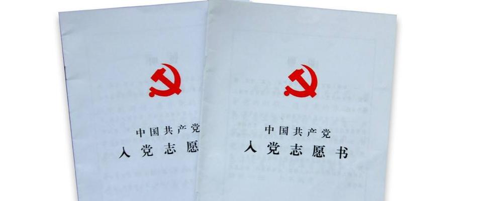 检察官入党申请书模板